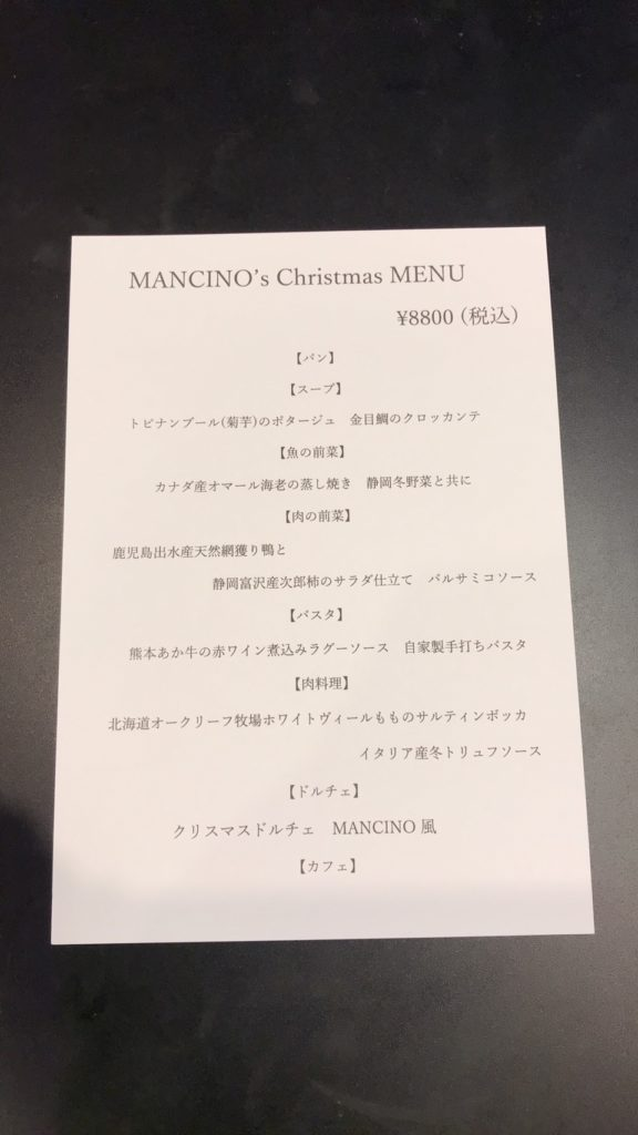 クリスマスメニューと営業日のお知らせ